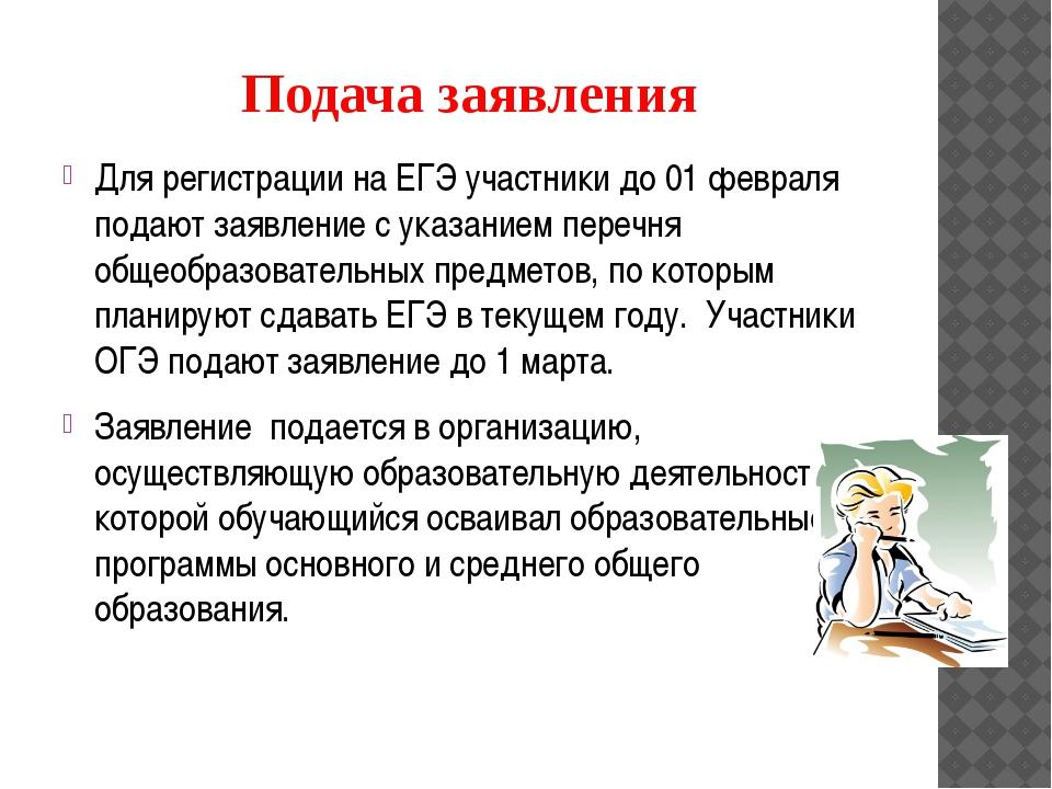 Подача заявления Для регистрации на ЕГЭ участники до 01 февраля подают заявле...