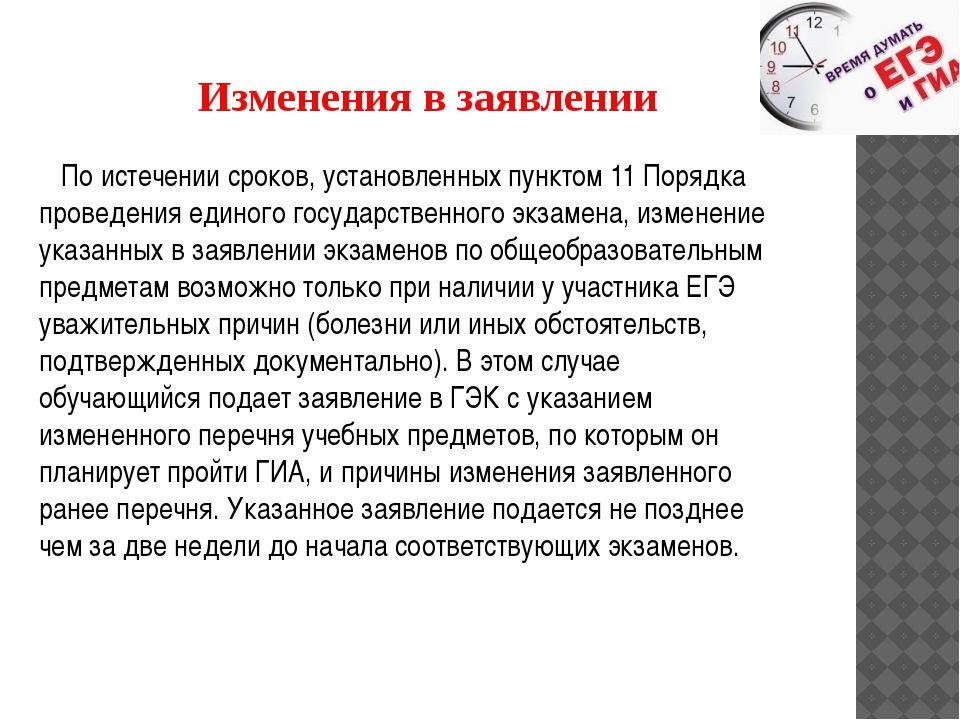 Изменения в заявлении По истечении сроков, установленных пунктом 11 Порядка п...