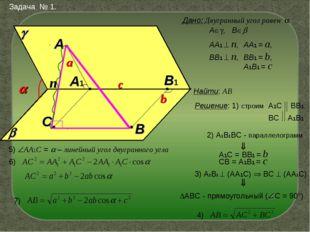 Задача № 1. Дано: Двугранный угол равен    A А, В B A1 B1 АА1  n, ВВ1