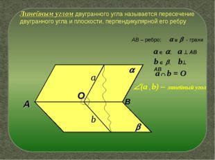 Линейным углом двугранного угла называется пересечение двугранного угла и пло