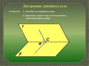 Алгоритм:   C  Построение линейного угла 1. На ребре угла выбрать точку 2.
