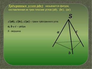 S Трёхгранным углом (abc) называется фигура, составленная из трех плоских угл