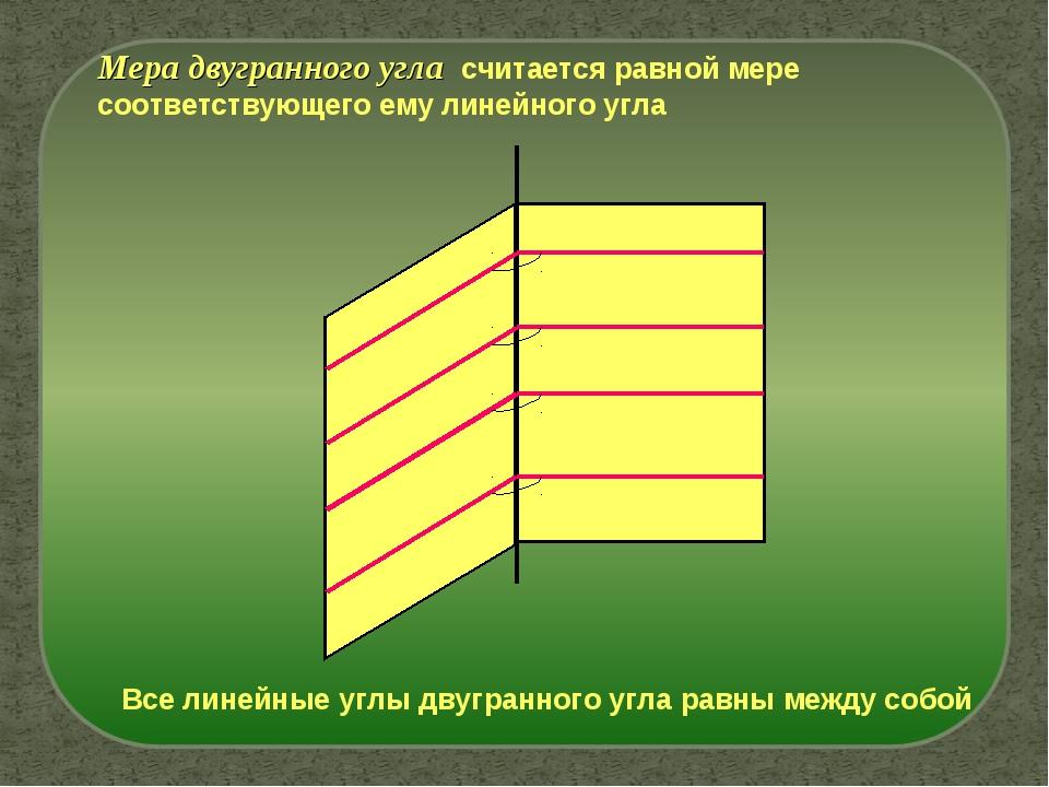 Мера двугранного угла считается равной мере соответствующего ему линейного уг...