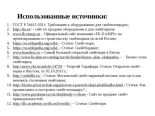 Использованные источники: ГОСТ Р 54415-2011: Требования к оборудованию для ск