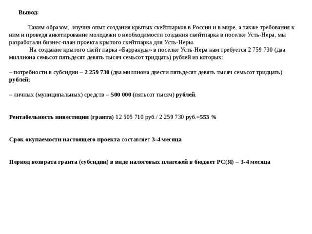Вывод: Таким образом, изучив опыт создания крытых скейтпарков в России и в м...