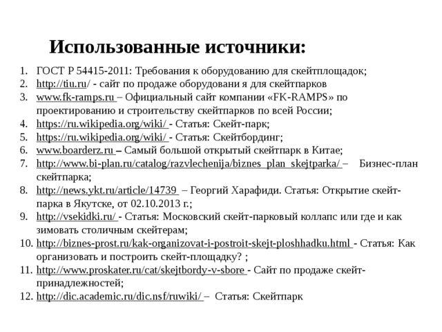 Использованные источники: ГОСТ Р 54415-2011: Требования к оборудованию для ск...