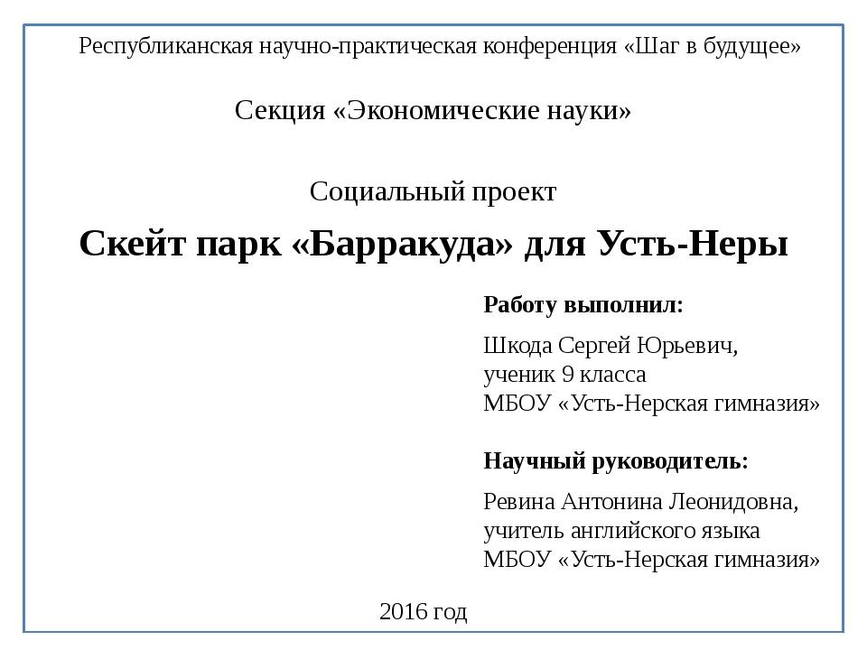 Республиканская научно-практическая конференция «Шаг в будущее» Секция «Экон...