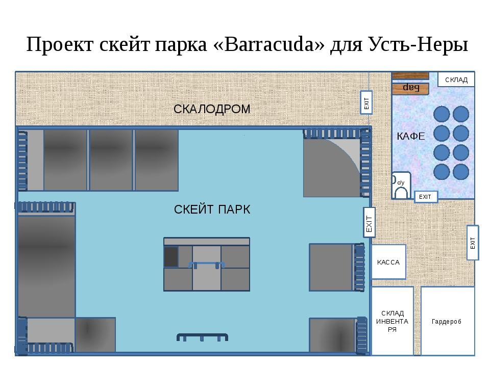 10 м. 10 м. 2 м Проект скейт парка «Barracuda» для Усть-Неры СКЛАД ИНВЕНТАРЯ...