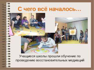 С чего всё началось… Учащиеся школы прошли обучение по проведению восстановит