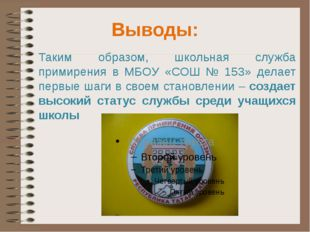 Выводы: Таким образом, школьная служба примирения в МБОУ «СОШ № 153» делает п