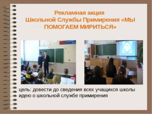 Рекламная акция Школьной Службы Примирения «МЫ ПОМОГАЕМ МИРИТЬСЯ» цель: довес