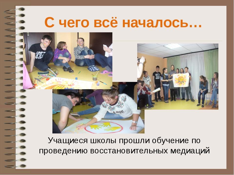 С чего всё началось… Учащиеся школы прошли обучение по проведению восстановит...