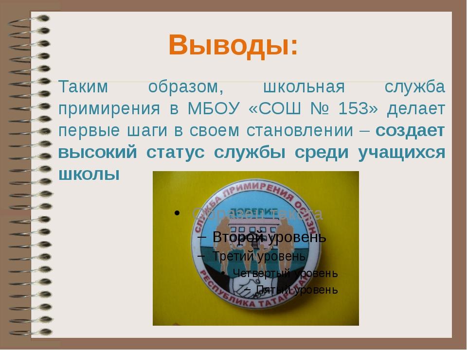 Выводы: Таким образом, школьная служба примирения в МБОУ «СОШ № 153» делает п...