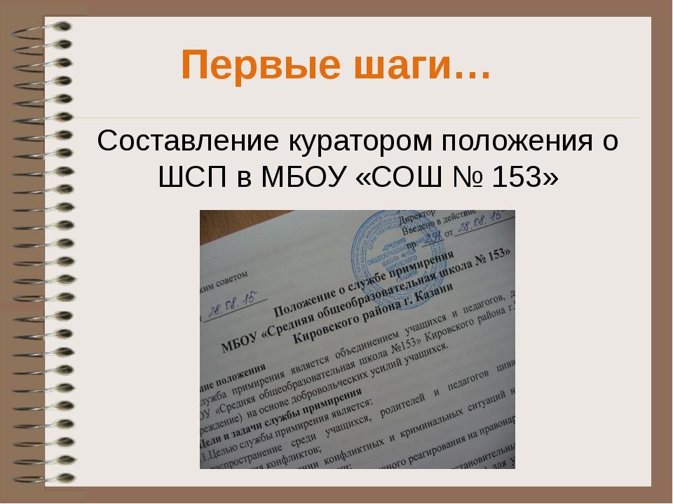 Первые шаги… Составление куратором положения о ШСП в МБОУ «СОШ № 153»