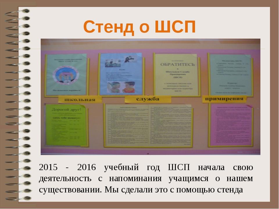 Стенд о ШСП 2015 - 2016 учебный год ШСП начала свою деятельность с напоминани...