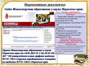 Нормативные документы: Сайт Министерства образования и науки Пермского края: