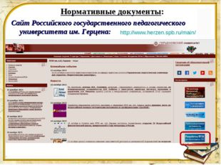 Нормативные документы: Сайт Российского государственного педагогического унив