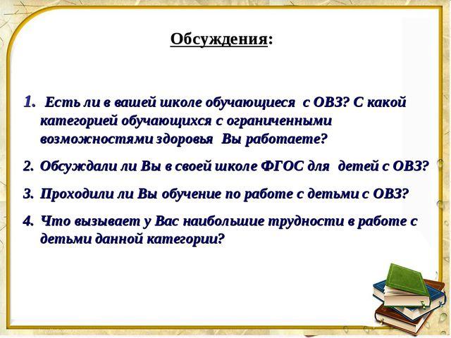 Обсуждения: Есть ли в вашей школе обучающиеся с ОВЗ? С какой категорией обуча...