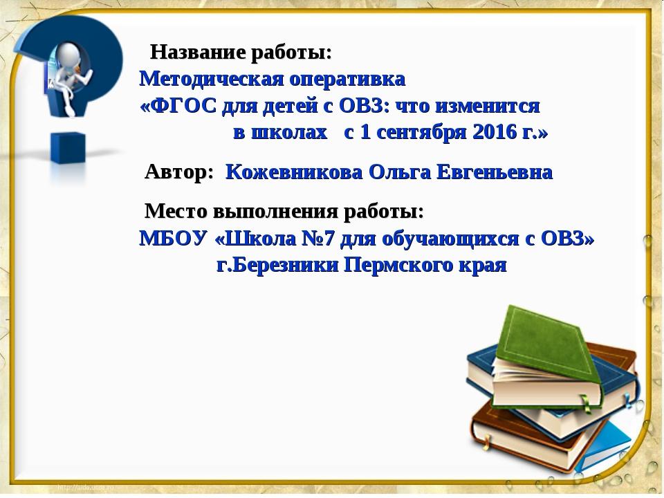 Название работы: Методическая оперативка «ФГОС для детей с ОВЗ: что изменитс...