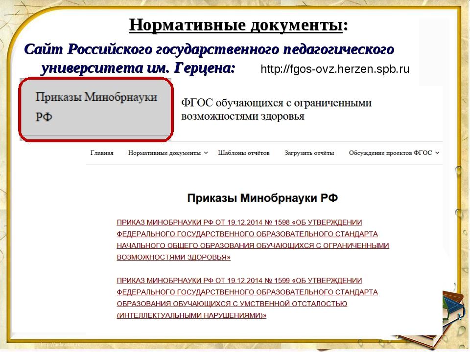 Чает в себя тре Нормативные документы: Сайт Российского государственного педа...