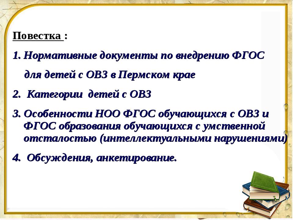 Повестка : Нормативные документы по внедрению ФГОС для детей с ОВЗ в Пермском...