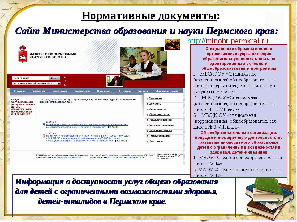 Нормативные документы: Сайт Министерства образования и науки Пермского края:...