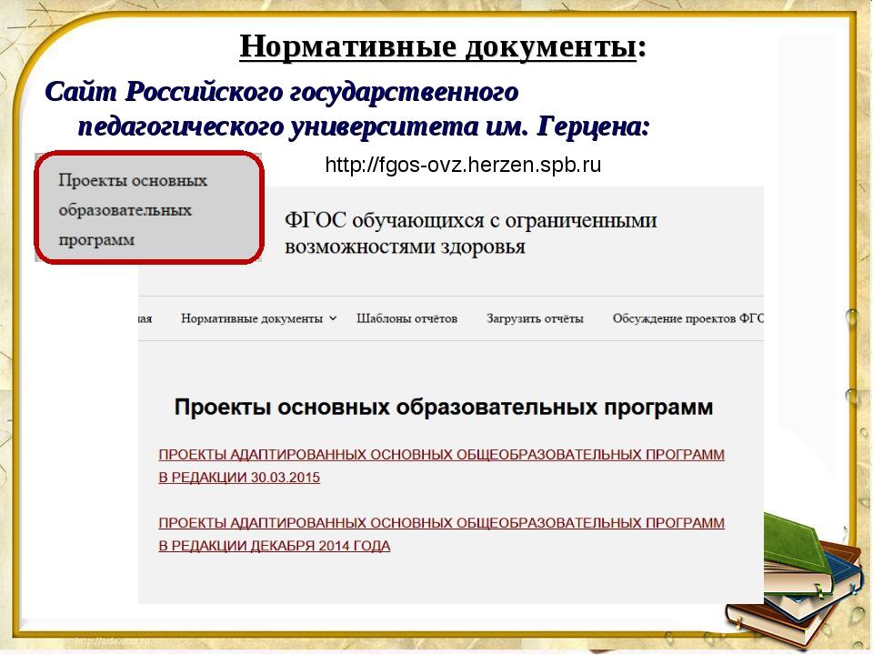 Нормативные документы: Сайт Российского государственного педагогического унив...