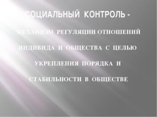 СОЦИАЛЬНЫЙ КОНТРОЛЬ - МЕХАНИЗМ РЕГУЛЯЦИИ ОТНОШЕНИЙ ИНДИВИДА И ОБЩЕСТВА С ЦЕЛЬ