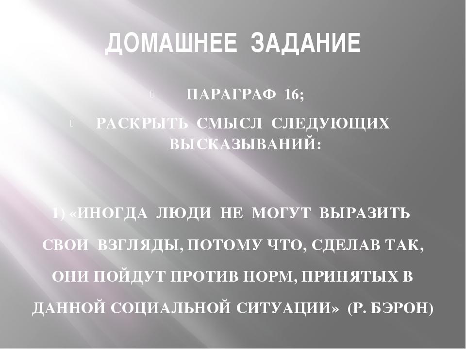 ДОМАШНЕЕ ЗАДАНИЕ ПАРАГРАФ 16; РАСКРЫТЬ СМЫСЛ СЛЕДУЮЩИХ ВЫСКАЗЫВАНИЙ: 1) «ИНОГ...