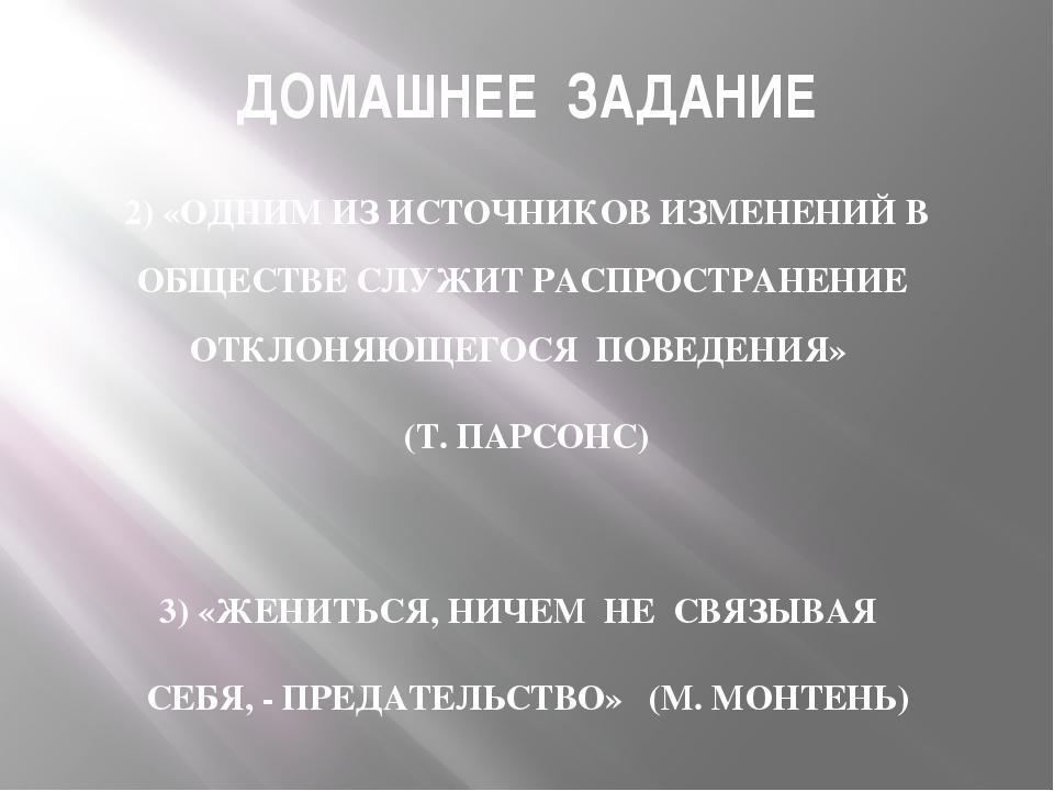 ДОМАШНЕЕ ЗАДАНИЕ 2) «ОДНИМ ИЗ ИСТОЧНИКОВ ИЗМЕНЕНИЙ В ОБЩЕСТВЕ СЛУЖИТ РАСПРОСТ...