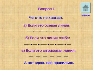 Вопрос 1 Чего-то не хватает. а) Если это осевая линия: б) Если это линия сгиб