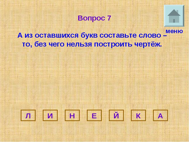 Вопрос 7 Сложите из букв слово, означающее плоское изображение детали от руки...