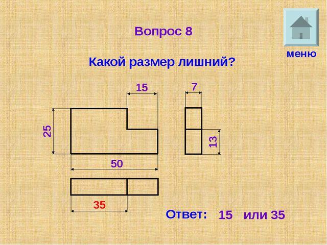 Вопрос 8 Какой размер лишний? меню 15 Ответ: 15 или 35 15 35 7
