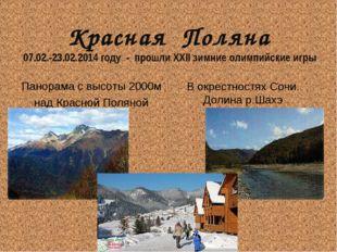Красная Поляна 07.02.-23.02.2014 году - прошли XXII зимние олимпийские игры П
