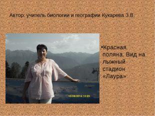 Автор: учитель биологии и географии Кукарева З.В. Красная поляна. Вид на лыжн