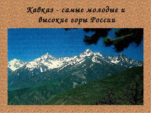 Кавказ - самые молодые и высокие горы России
