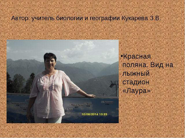 Автор: учитель биологии и географии Кукарева З.В. Красная поляна. Вид на лыжн...