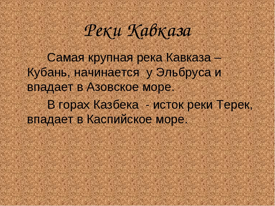 Реки Кавказа Самая крупная река Кавказа – Кубань, начинается у Эльбруса и впа...