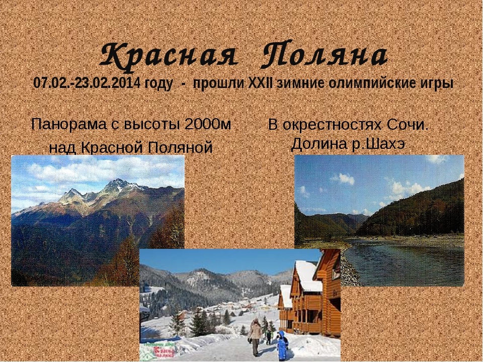 Красная Поляна 07.02.-23.02.2014 году - прошли XXII зимние олимпийские игры П...
