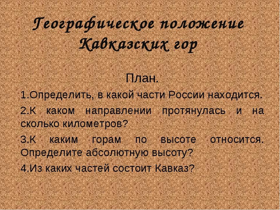 Географическое положение Кавказских гор План. Определить, в какой части Росси...