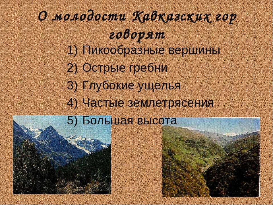 О молодости Кавказских гор говорят Пикообразные вершины Острые гребни Глубоки...