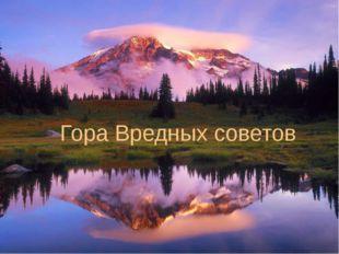 Гора Вредных советов