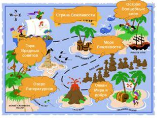 Страна Вежливости Остров Волшебных слов Море Вежливости Океан Мира и добра Г