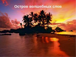 Остров волшебных слов