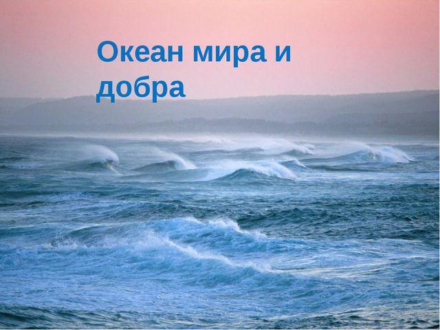Океан мира и добра