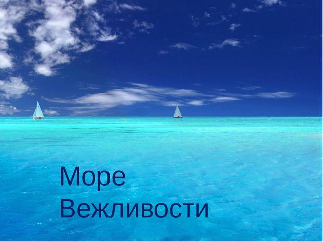 Море Вежливости