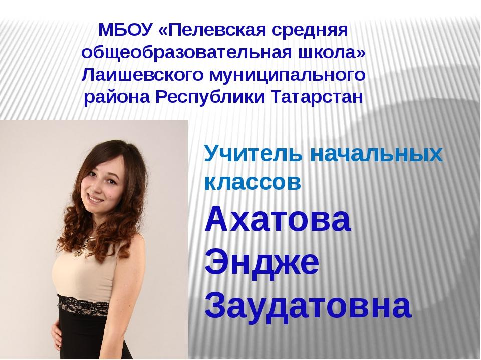 МБОУ «Пелевская средняя общеобразовательная школа» Лаишевского муниципального...