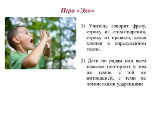 Игра «Эхо» 1) Учитель говорит фразу, строку из стихотворения, строку из прави