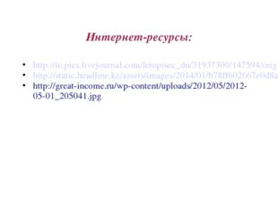 Интернет-ресурсы: http://ic.pics.livejournal.com/letopisec_dn/31937300/147594