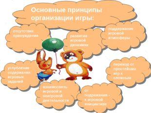 Основные принципы организации игры: развитие игровой динамики взаимосвязь игр